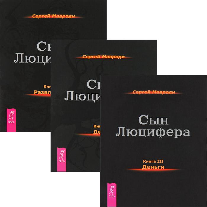 Сергей Мавроди Сын Люцифера (комплект из 3 книг) кровь люцифера