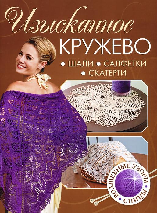Zakazat.ru: Изысканное кружево. Шали, салфетки, скатерти