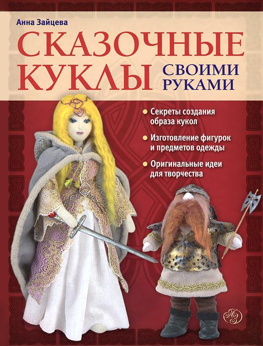 Анна Зайцева Сказочные куклы своими руками