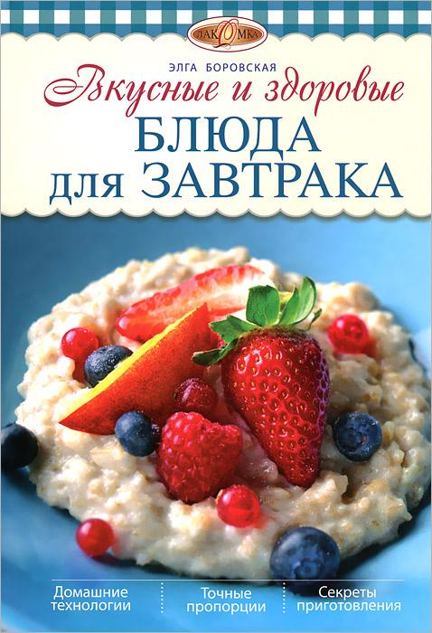 Боровская Э. Вкусные и здоровые блюда для завтрака безумные воскресные дни