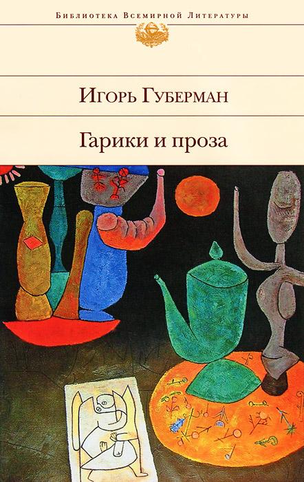 Игорь Губерман Гарики и проза рубина д рубина 17 рассказов