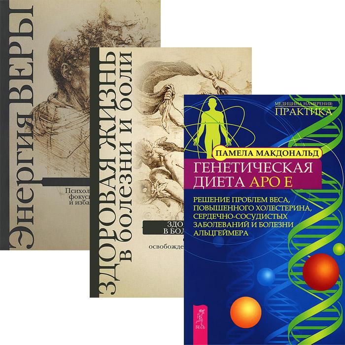 Памела Макдональд,Видьямала Бурх,Шейла Сидни Бендер,Мэри Т. Сайс Генетическая диета. Здоровая жизнь в болезни и боли. Энергия веры (комплект из 3 книг) дайер у энергия намерения isbn 9789851508514