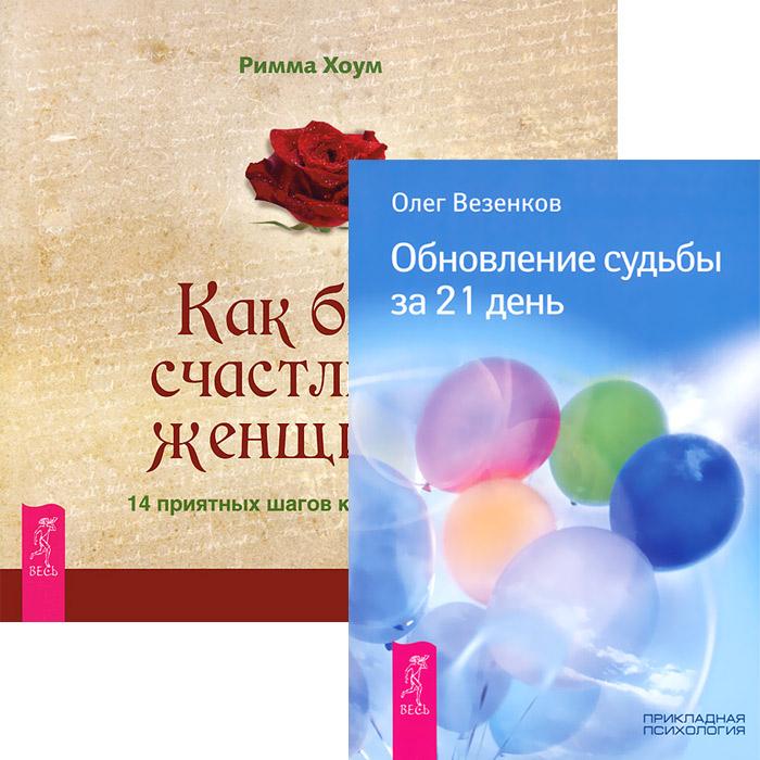 Римма Хоум, Олег Везенков Как быть счастливой женщиной. 14 приятных шагов к новой жизни. Обновление судьбы за 21 день (комплект из 2 книг)