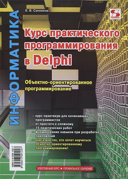 Курс практического программирования в Delphi. Объектно-ориентированное программирование