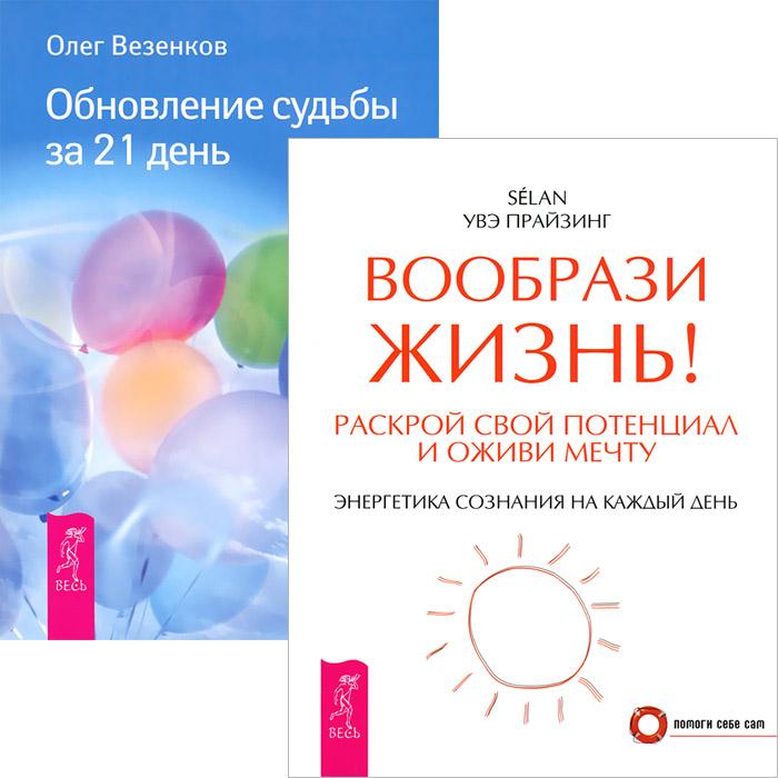Selan (Увэ Прайзинг),Олег Везенков Вообрази жизнь! Обновление судьбы за 21 день (комплект из 2 книг)