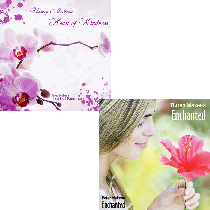 Питер Макена Peter Makena. Enchanted / Peter Makena. Heart Of Kindness (2 CD) kindness kindness world you need a change of mind
