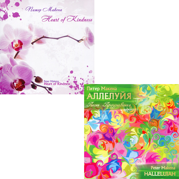 Питер Макена,Manose,Anugama Peter Makena. Heart Of Kindness / Peter Makena. Hallelujah (2 CD)