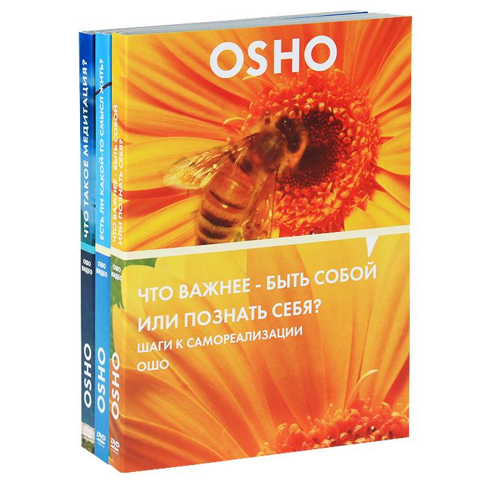 OSHO: Есть ли какой-то смысл жить? Совесть - Смерть для самосознания / Что важнее - быть собой или познать себя? Шаги к Самореализации / Что такое медитация? Возвращаясь к себе (3 DVD)
