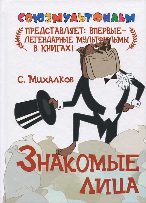 С. Михалков Знакомые лица