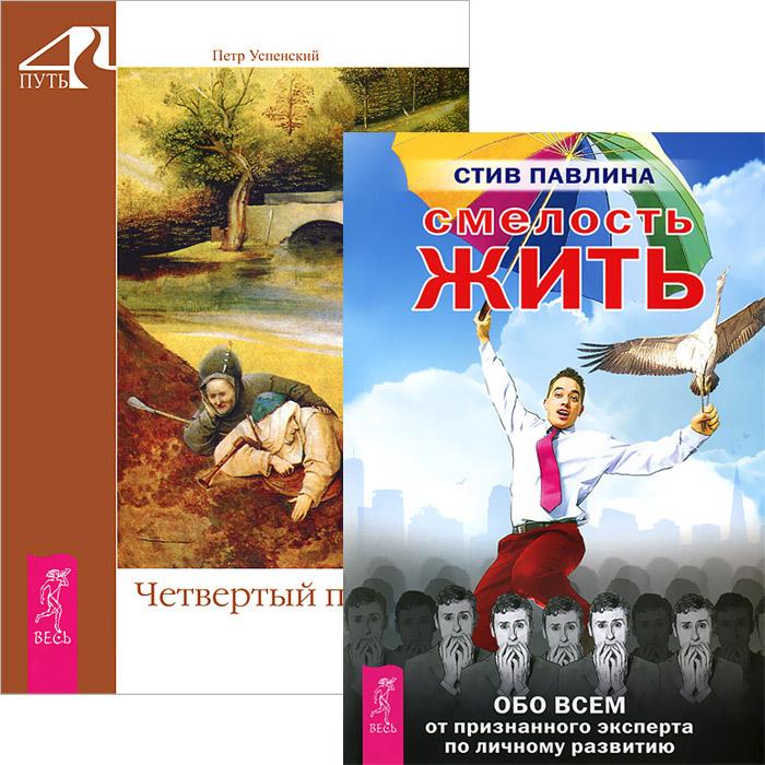 Смелость жить. Четвертый путь (комплект из 2 книг). Стив Павлина,Петр Успенский