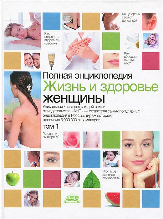 Полная энциклопедия. Жизнь и здоровье женщины. В 2 томах. Том 1