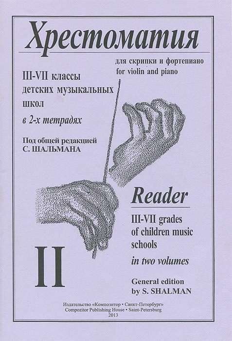Хрестоматия для скрипки и фортепиано. 3-7 классы. В 2 тетрадях. Тетрадь 2