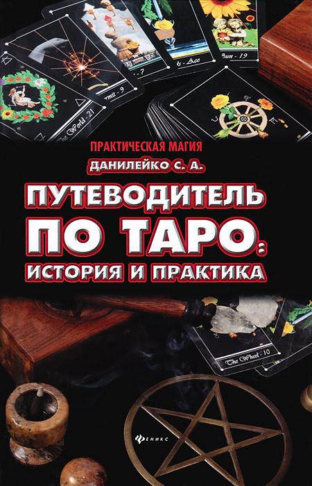 С. А. Данилейко Путеводитель по Таро. История и практика гадание на таро