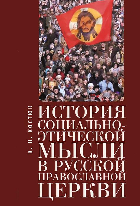 К. Н. Костюк История социально-этической мысли в Русской православной церкви