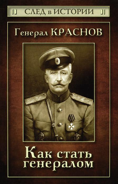 С. В. Зверев Генерал Краснов. Как стать генералом краснов а пекин москва новые путевые записки непутевого человека