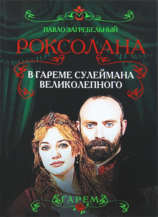 Павло Загребельный Роксолана. В гареме Сулеймана Великолепного