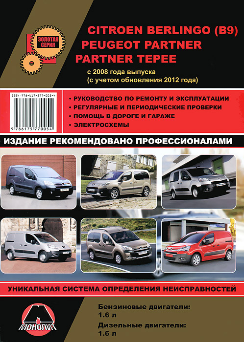 Citroen Berlingo (В9), Peugeot Partner, Partner Tepee с 2008 года выпуска. Руководство по ремонту и эксплуатации automotive engine timing crankshaft alignment locking tool set for peugeot vw volvo citroen at2146