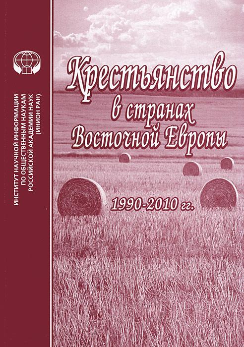 Крестьянство в странах Восточной Европы. 1990-2010 гг.