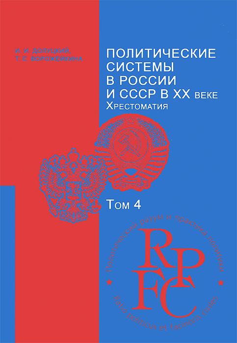 И. И. Долуцкий, Т. Е. Ворожейкина Политические системы в России и СССР в XX веке. Том 4