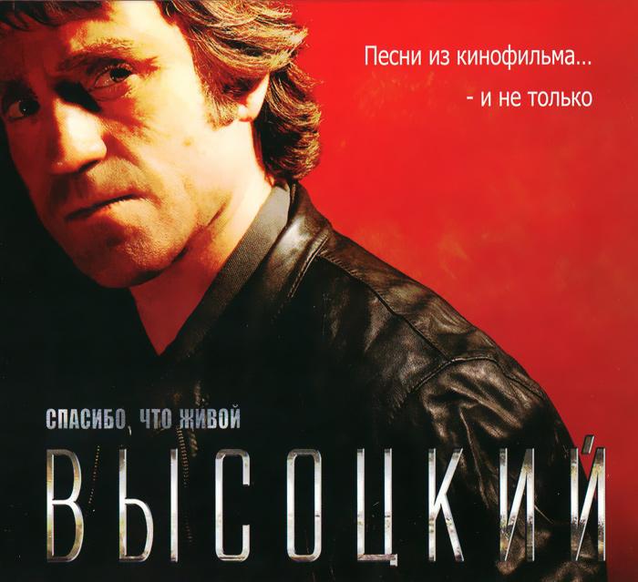 Владимир Высоцкий Владимир Высоцкий. Спасибо, что живой владимир высоцкий спасибо что живой cd