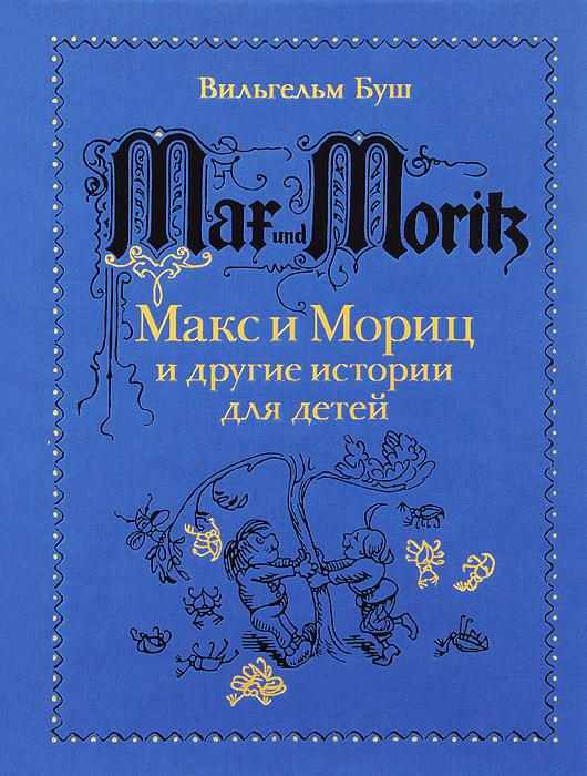Макс и Мориц и другие истории для детей