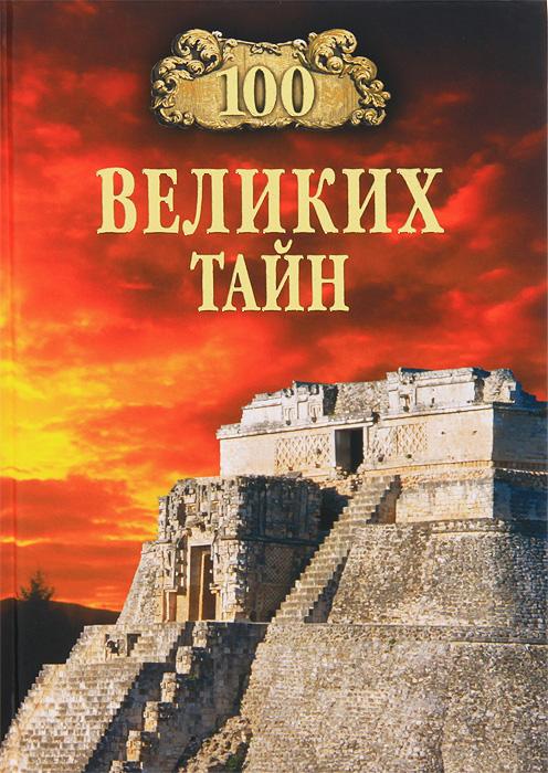 А. Ю. Низовский, Н. Н. Непомнящий 100 великих тайн николай непомнящий 100 великих тайн доисторического мира