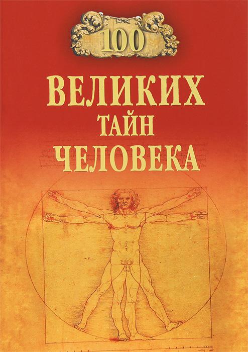 Анатолий Бернацкий 100 великих тайн человека