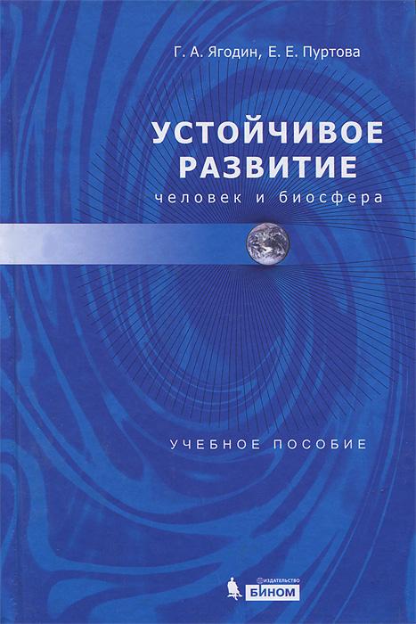 Устойчивое развитие. Человек и биосфера. Г. А. Ягодин, Е. Е. Пуртова