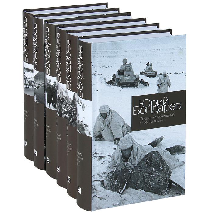 Юрий Бондарев. Собрание сочинений в 6 томах (комплект). Юрий Бондарев