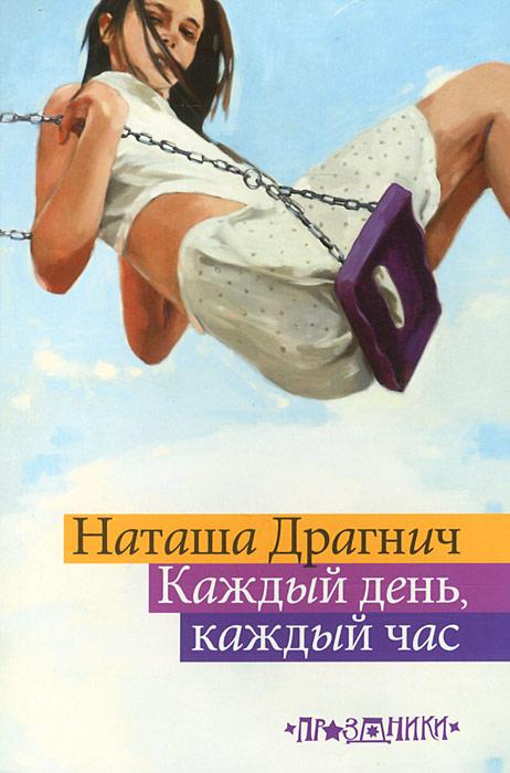 Наташа Драгнич Каждый день, каждый час вадим гиппенрейтер моя россия