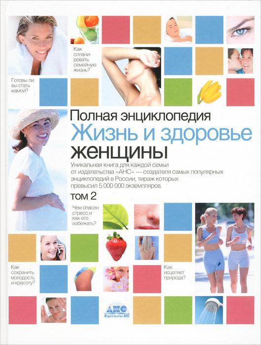 Полная энциклопедия. Жизнь и здоровье женщины. В 2 томах. Том 2