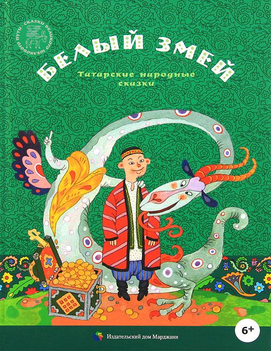Белый змей. Татарские народные сказки голубая книга сказок