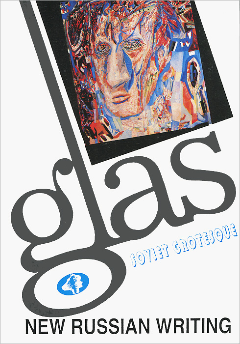 Glas, №2, 1991 l gilman gilman apl an interactive approach 2 rev ed pape r only