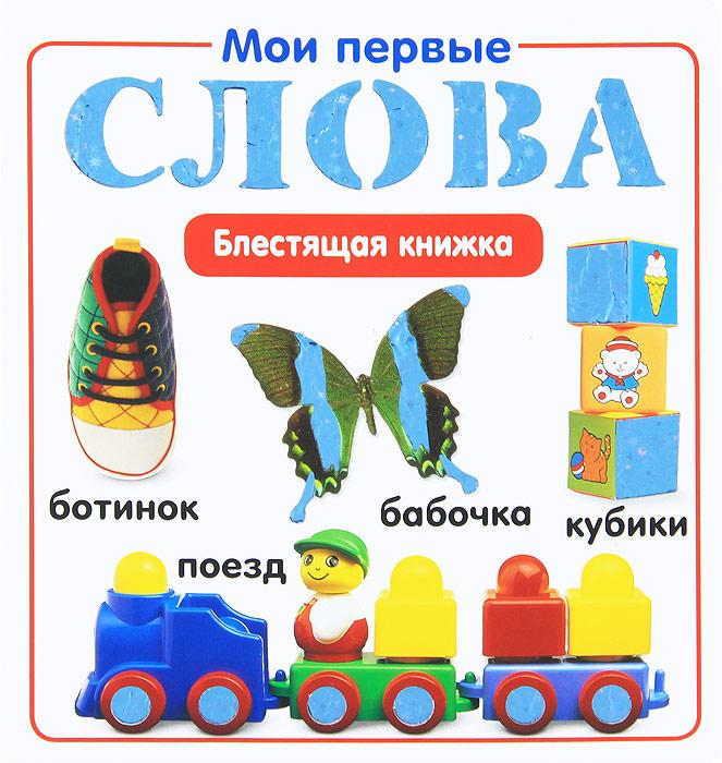 Мои первые слова книга для детей clever мои первые слова веселые загадки