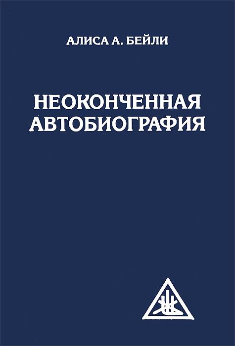 Неоконченная автобиография. Алиса А. Бейли