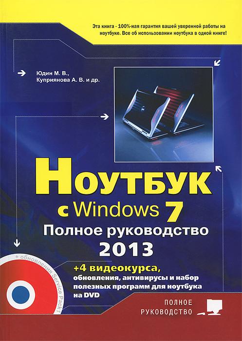 М. В. Юдин, А. В. Куприянова Ноутбук с Windows 7. Полное руководство 2013 (+ DVD-ROM) wifi антенна в ноутбуке