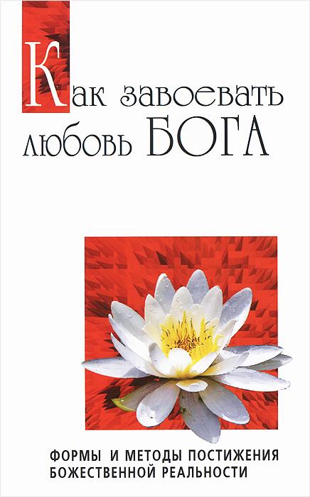 Как завоевать любовь Бога. Формы и методы постижения божественной реальности. Бхагаван Шри Сатья Саи Баба
