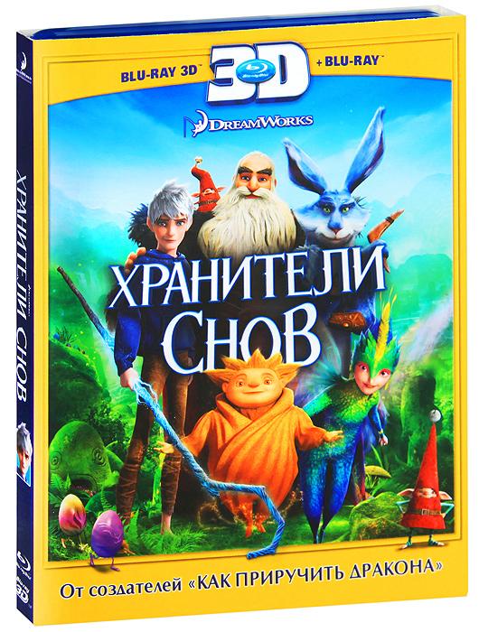 Хранители снов 3D и 2D (2 Blu-ray) 3d blu ray плеер panasonic dmp bdt460ee
