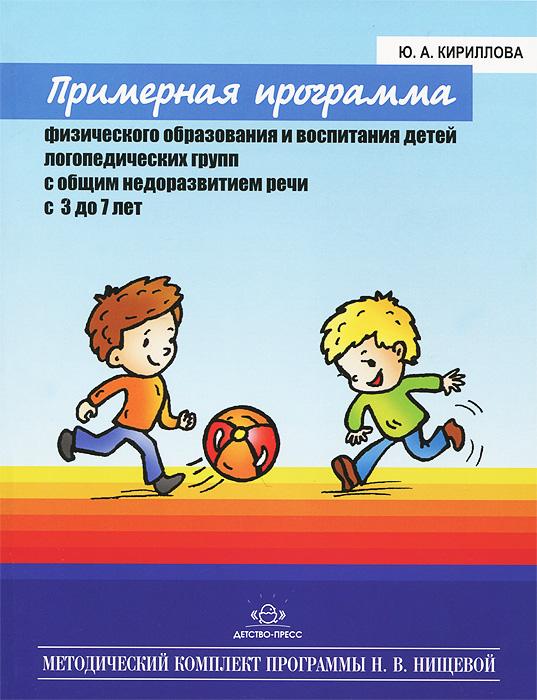 Ю. А. Кириллова Примерная программа физического образования и воспитания детей логопедических групп с общим недоразвитием речи с 3 до 7 лет