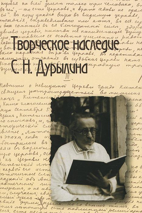 Творческое наследие С. Н. Дурылина