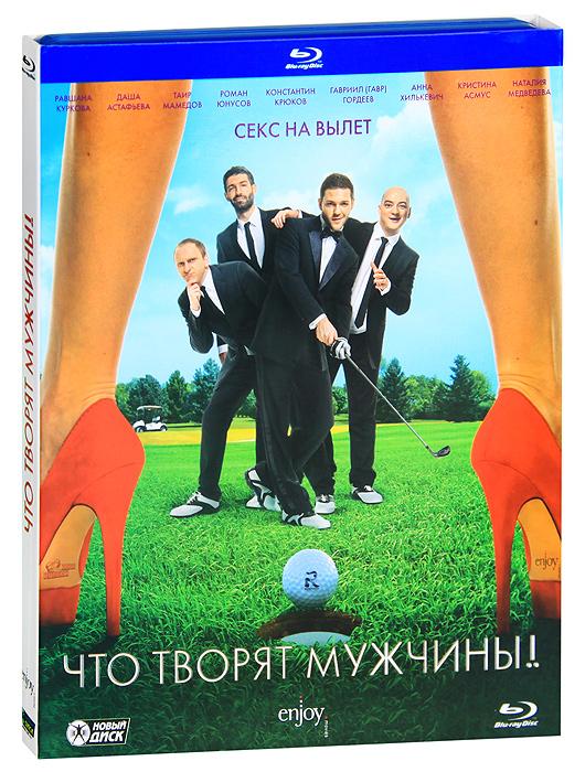 Что творят мужчины! (Blu-ray) жених blu ray