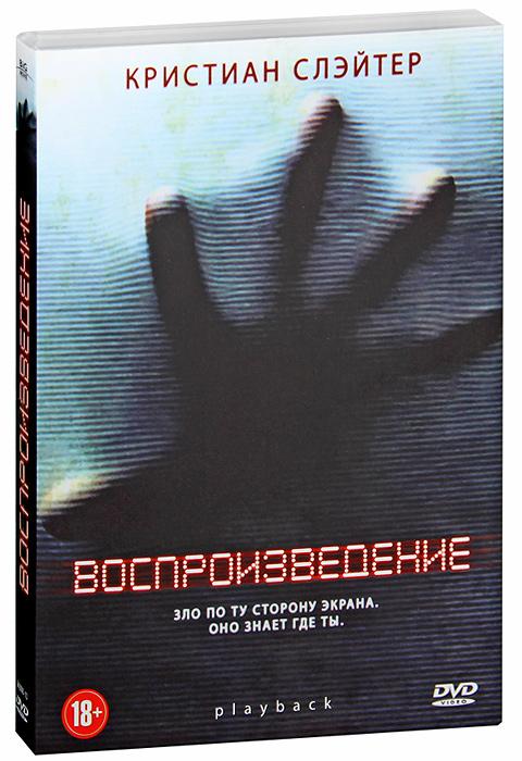 Zakazat.ru Воспроизведение