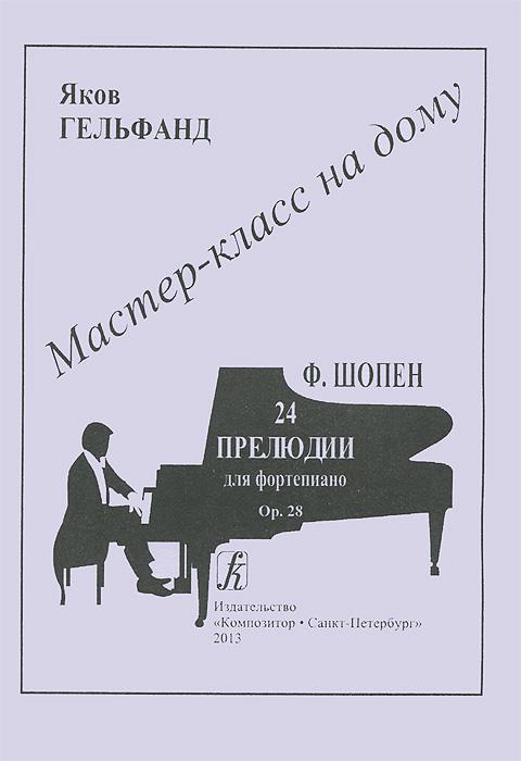 Яков Гельфанд Ф.Шопен. 24 прелюдии для фортепиано яков гельфанд ф шопен 24 прелюдии для фортепиано
