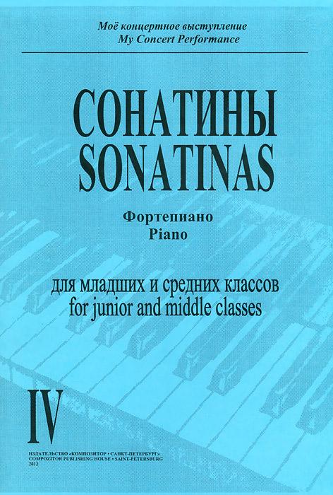 Сонатины. Фортепиано для младших и средних классов. Тетрадь 4