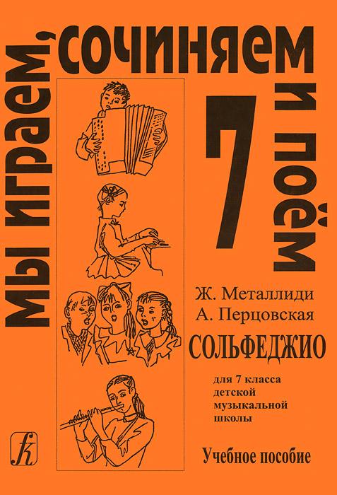 Ж. Металлиди, А. Перцовская Мы играем, сочиняем и поем. Сольфеджио. 7 класс