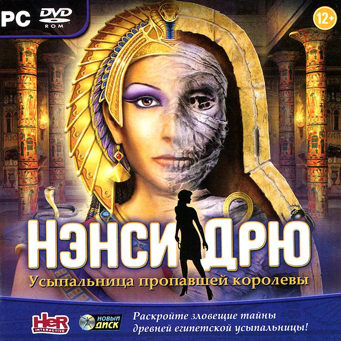Нэнси Дрю: Усыпальница пропавшей королевы отсутствует проклятие фараонов тайны древнего египта