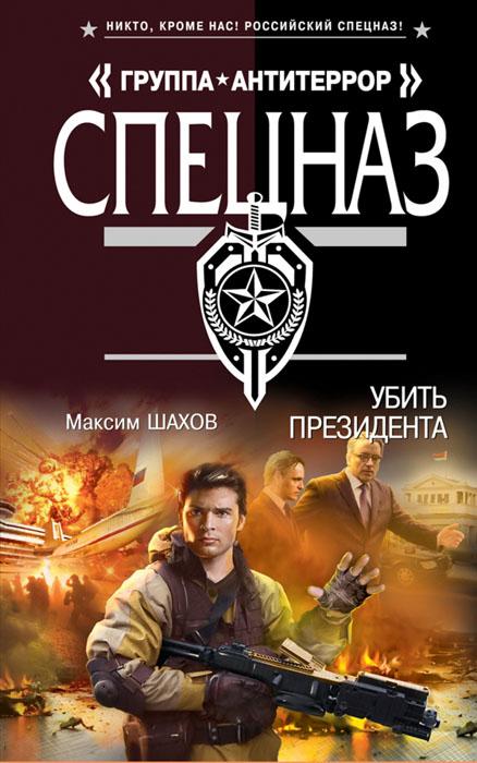 Максим Шахов Убить президента книги максим сырников