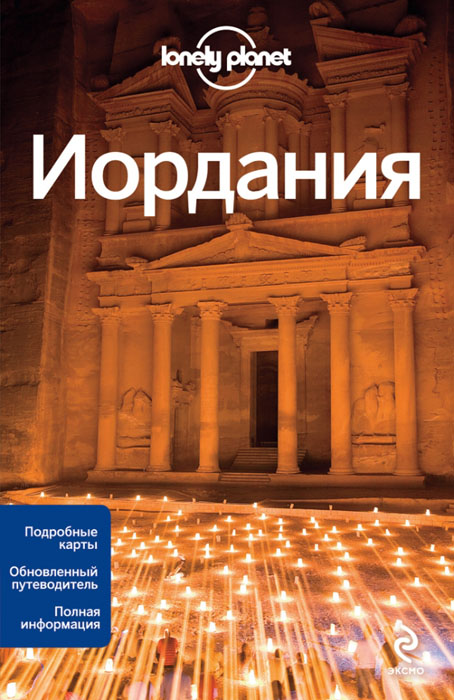 Иордания ISBN: 978-5-699-61337-3 lonely planet