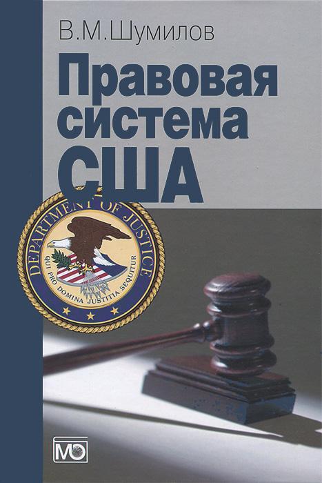В. М. Шумилов Правовая система США старинные авто в сша