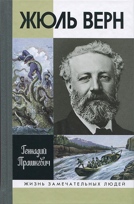 Геннадий Прашкевич Жюль Верн ISBN: 978-5-235-03599-7 жюль верн север против юга сквозь блокаду